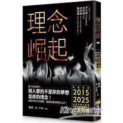理念崛起 :準備面對2015~2025台灣社會大蛻變 ,突破盲點,看見你的生涯契機(另開視窗)