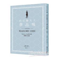 向巴黎夫人學品味 :  Madame Chic的20堂優雅生活課 /