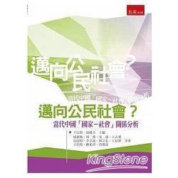 邁向公民社會?當代中國「國家-社會」關係分析