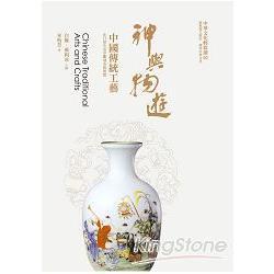神與物遊:中國傳統工藝