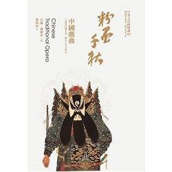 粉墨千秋:中國戲曲