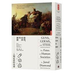 槍炮、病菌與鋼鐵:人類社會的命運(二十週年典藏紀念版)