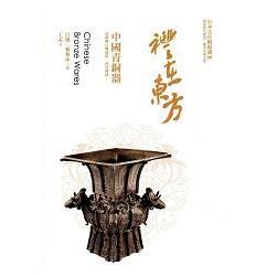禮在東方:中國青銅器