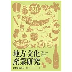 地方文化產業研究 = The local cultures and industries research