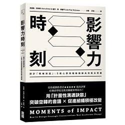 影響力時刻:設計「策略對話」,5核心原則驅動團隊高效解決問題