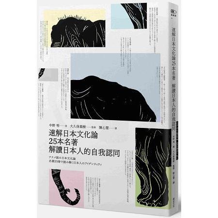 速解日本文化論:25本名著解讀日本人的自我認同