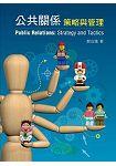 公共關係:策略與管理