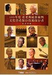 105年度重要傳統藝術暨文化資產保存技術保存者授證專輯