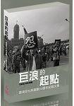 巨浪的起點-鹿港反杜邦運動30週年紀錄文集