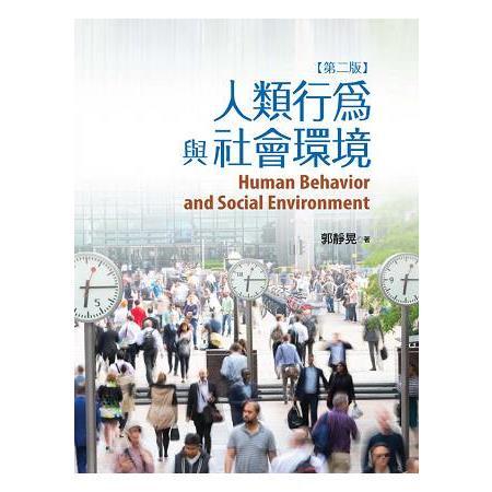 人類行為與社會環境(第二版)