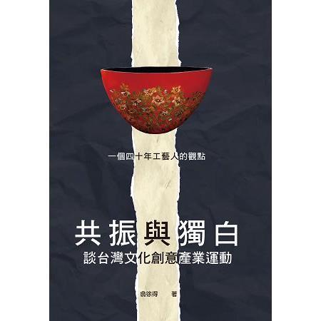 共振與獨白:談台灣文化創意產業運動—一個四十年工藝人的觀點