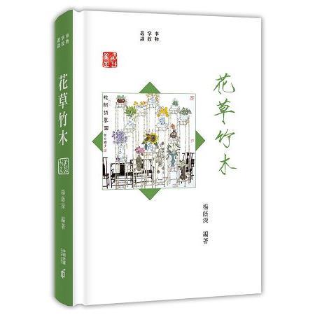 事物掌故叢談(9):花草竹木