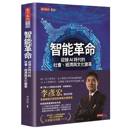 智能革命 :  迎接AI時代的社會、經濟與文化變革 /