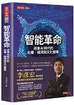 智能革命:迎接AI時代的社會、經濟與文化變革
