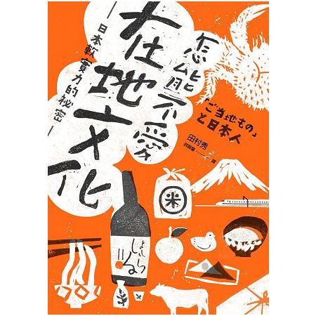 怎能不愛在地文化-日本軟實力的祕密