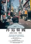 再寫韓國—臺灣青年的第一手觀察