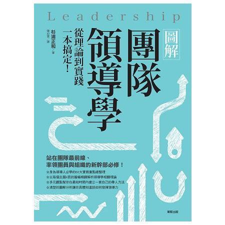 圖解團隊領導學:從理論到實踐一本搞定!
