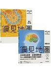 俗辣與他們的產地套書:《偏見地圖1:繪製成見》+《偏見地圖2:航向海平線》