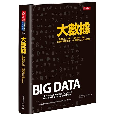 大數據:數位革命之後,資料革命登場巨量資料掀起生活、工作和思考方式的全面革新(新版)