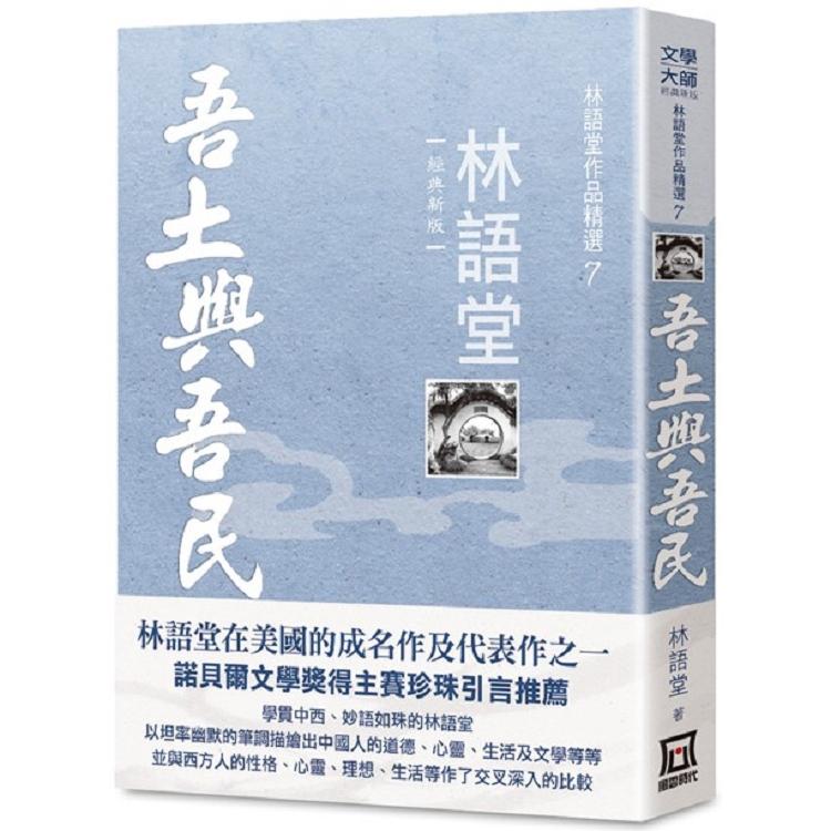 林語堂作品精選7:吾土與吾民【經典新版】
