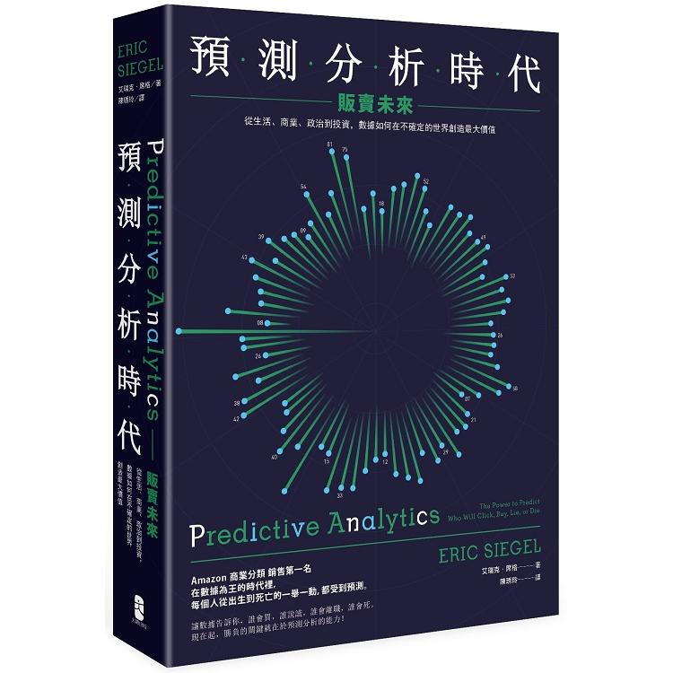 預測分析時代(二版):販賣未來:從生活、商業、政治到投資,數據如何在不確定的世界創造最大價值
