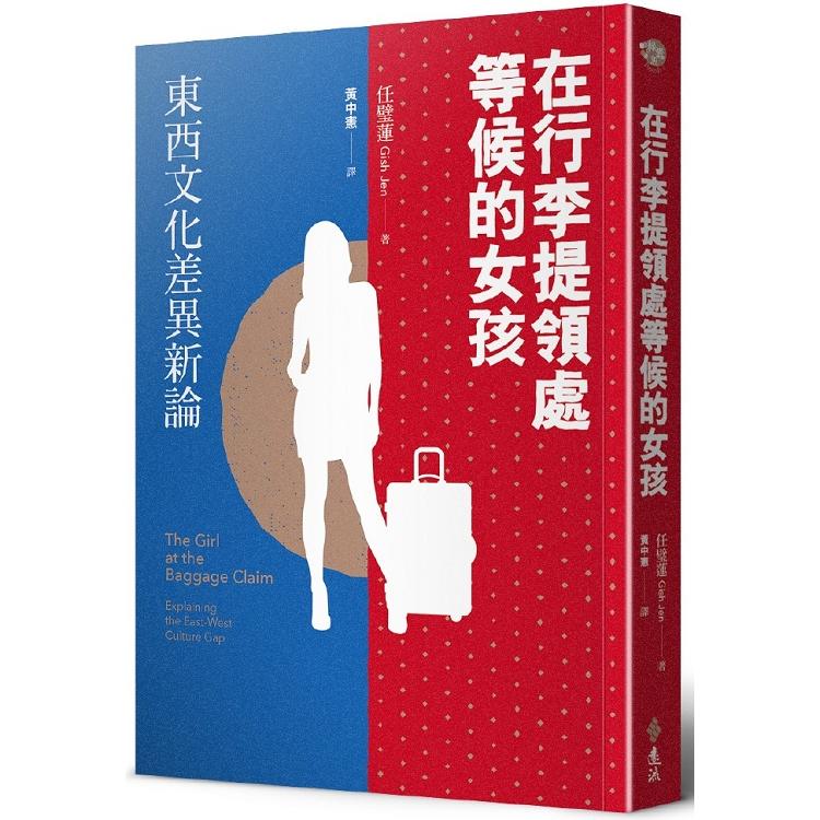 在行李提領處等候的女孩:東西文化差異新論