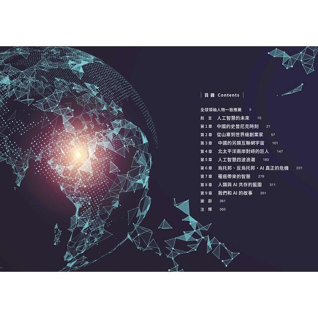 AI新世界:中國、矽谷和AI七巨人如何引領全球發展