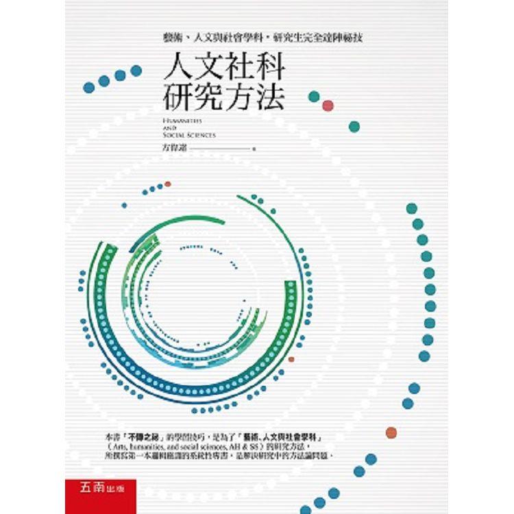 人文社科研究方法:藝術、人文與社會學科,研究生完全達陣祕技