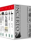 《黑天鵝效應》作者塔雷伯經典套書「不確定」五部曲(共5冊)