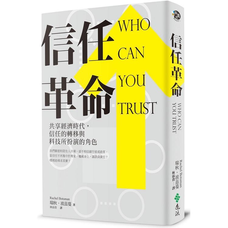 信任革命:信任的轉移與科技所扮演的角色