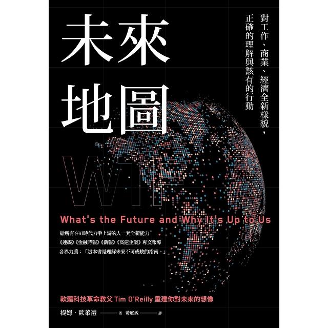 未來地圖:對工作、商業、經濟全新樣貌,正確的理解與該有的行動