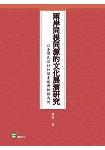 兩岸同根同源的文化展演研究-以臺灣民俗村和閩臺緣博物館為例