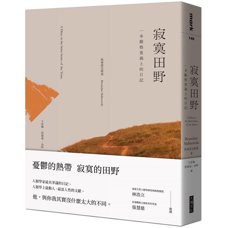 寂寞田野:一本嚴格意義上的日記