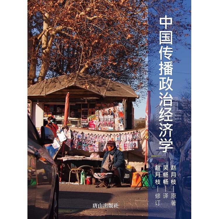 中國傳播政治經濟學