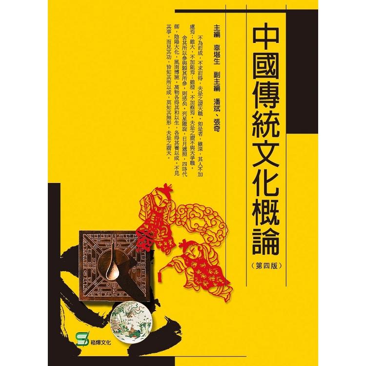 中國傳統文化概論(第四版)