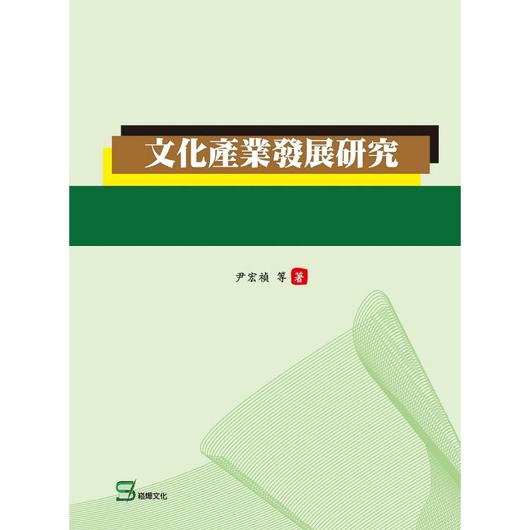 文化產業發展研究