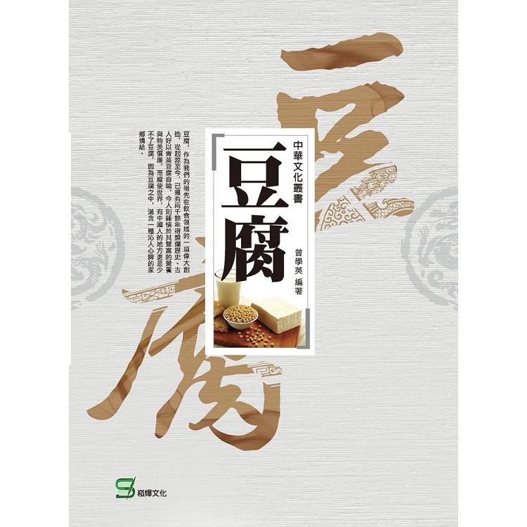 中華文化叢書:豆腐