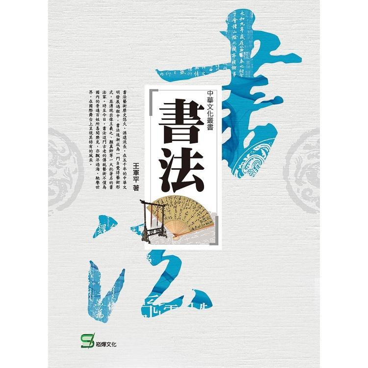 中華文化叢書:書法