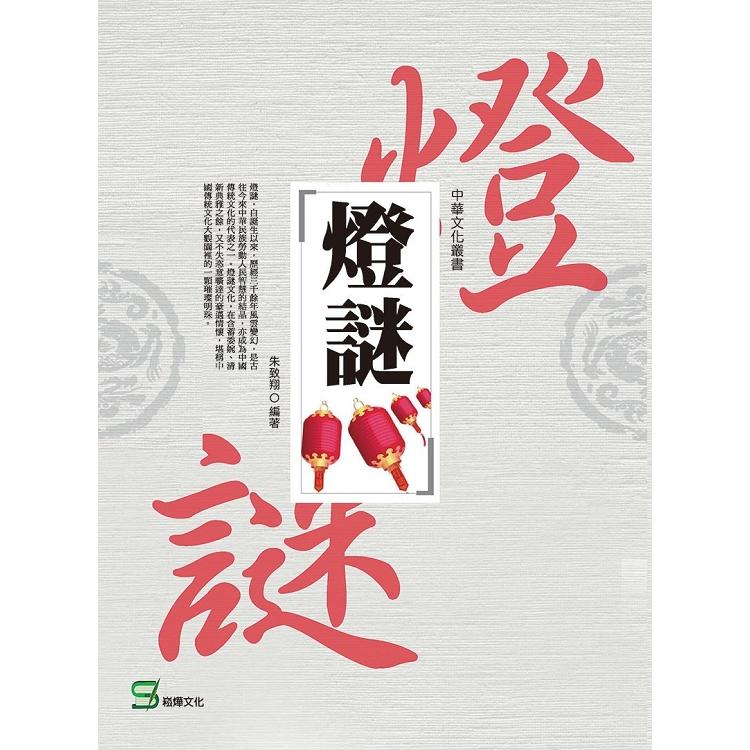 中華文化叢書:燈謎