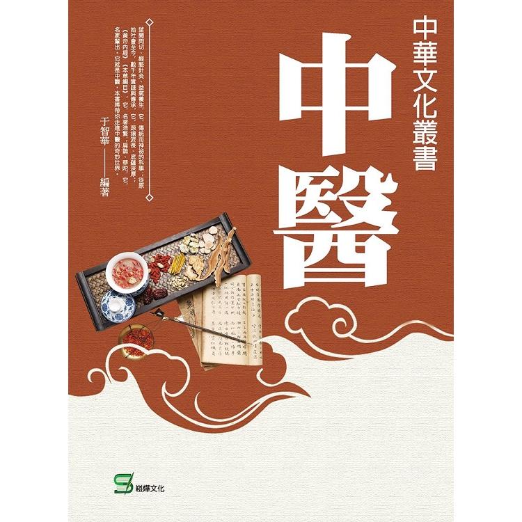 中華文化叢書:中醫