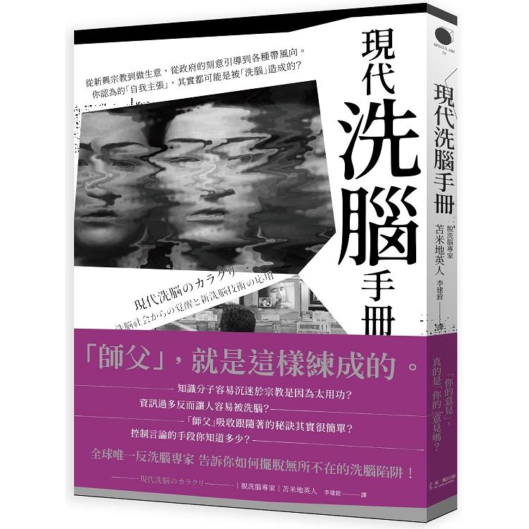現代「洗腦」手冊:從新興宗教到做生意,從政府的刻意引導到各種帶風向。你認為的「自我主張」,其實都