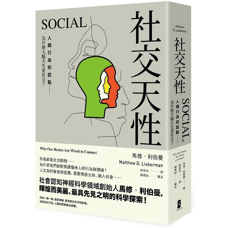 社交天性:人類行為的起點----為什麼大腦天生愛社交?