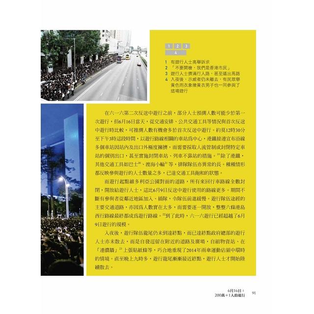 自由六月:2019年香港「反送中」與自由運動的開端