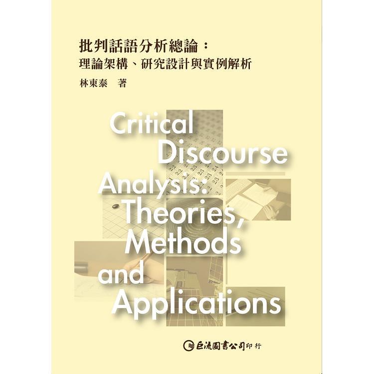 批判話語分析總論:理論架構、研究設計與實例解析