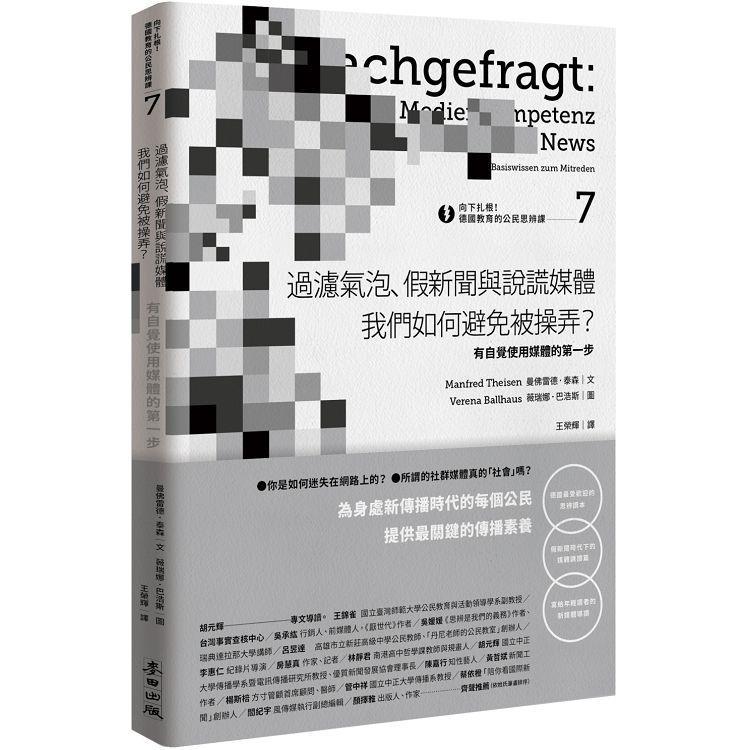 向下扎根!德國教育的公民思辨課7:過濾氣泡、假新聞與說謊媒體 我們如何避免被操弄?