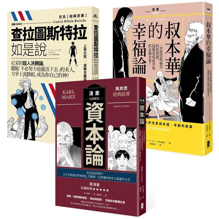 看漫畫活讀經典,加值人生思辨力三部曲:馬克思《資本論》、尼采《查拉圖斯特拉如是說》、叔本華《叔本華的