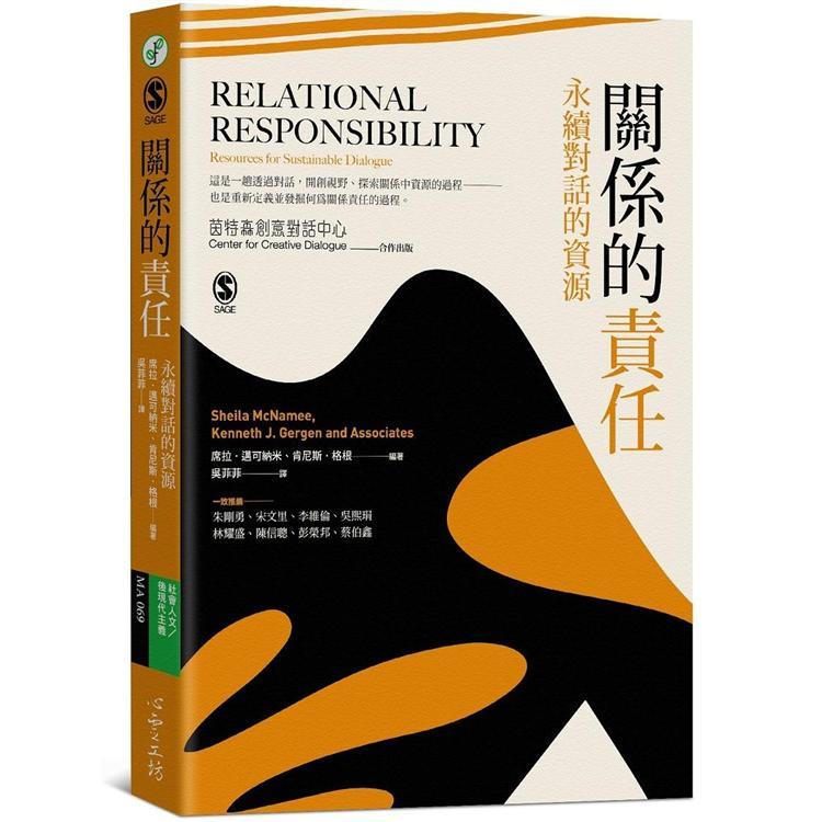 關係的責任:永續對話的資源