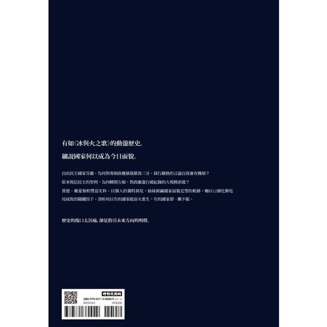 動盪:國家如何化解危局、成功轉型?(含32頁珍貴歷史圖片)