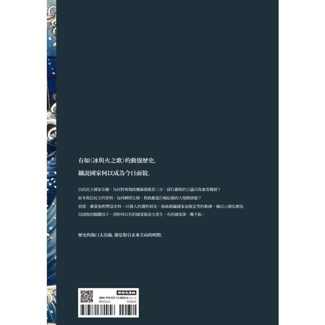 動盪:國家如何化解危局、成功轉型?(作者燙銀簽名精裝版,含32頁珍貴歷史圖片)