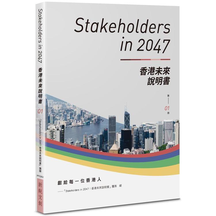 Stakeholders in 2047:香港未來說明書 (第1冊)